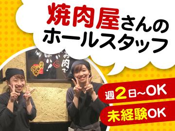 焼肉一番団楽 千田店のアルバイト情報
