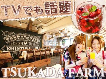 塚田農場 関西10店舗合同のアルバイト情報