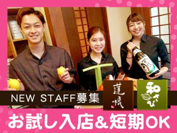 和さび・蓮根<4店舗同時募集★>のアルバイト情報