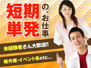 株式会社 I NEXT 新潟支店のアルバイト情報