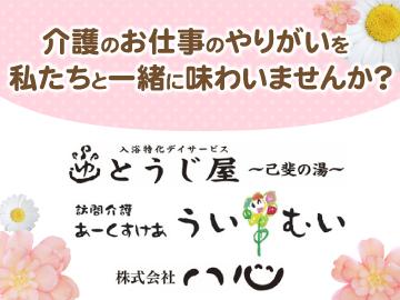とうじ屋((株)八心)のアルバイト情報