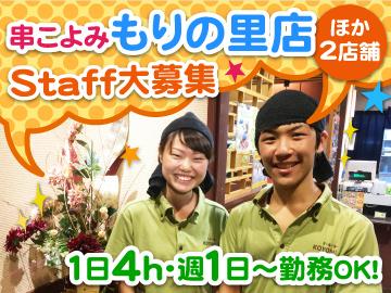 串こよみ もりの里・諸江・押越店★3店舗同時募集★のアルバイト情報