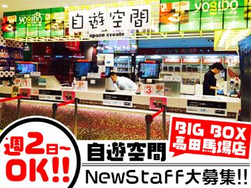自遊空間 BIGBOX高田馬場店のアルバイト情報