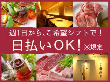(1)焼肉慶州 浜松町店/もつ鍋慶州(2)銀座店(3)銀中店のアルバイト情報