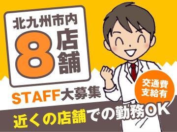 京寿司・魚マルシェ・都にっぽん 8店舗同時募集のアルバイト情報