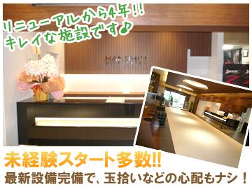 阪神ゴルフセンター 大正店のアルバイト情報