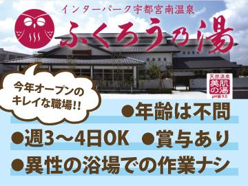 株式会社栃木リンレイテクノサービスのアルバイト情報