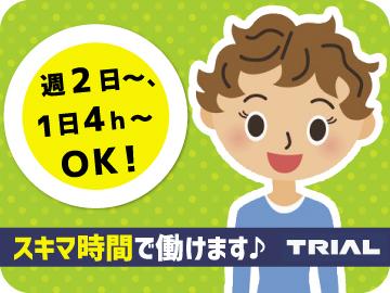 スーパーセンタートライアル 三重店のアルバイト情報