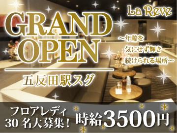 美熟女クラブ La Reve  〜ラ・レーヴ〜 ★今秋新規OPENのアルバイト情報