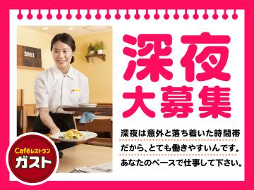 ガスト 西綾瀬店<011428>のアルバイト情報