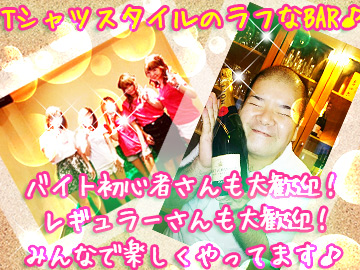 Bar Crest☆バークレスト☆のアルバイト情報