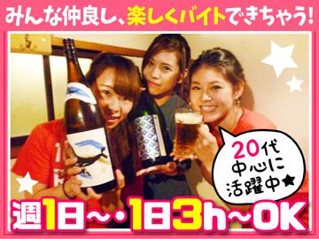 株式会社ばさら厨房☆1月Open!はんなり Basara☆他、4店舗のアルバイト情報