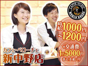 カフェ・ベローチェ 新中野店のアルバイト情報