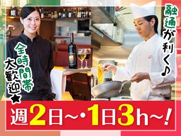 イタリアンレストラン リアナ <7店舗合同募集>のアルバイト情報