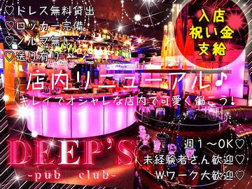 pubclub DEEP'Sのアルバイト情報