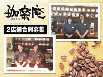 珈楽庵(からくあん) (A)大垣店 (B)岐阜河渡店のアルバイト情報