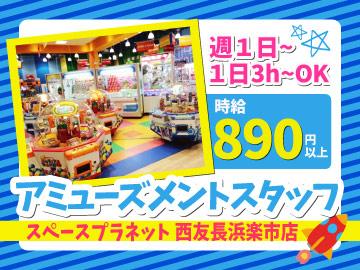 スペースプラネット 西友長浜楽市店のアルバイト情報