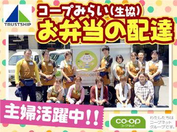 コープネットグループ (株)トラストシップ 三鷹事業所  T005のアルバイト情報