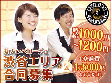 カフェ・ベローチェ 渋谷エリア合同募集 「17」のアルバイト情報