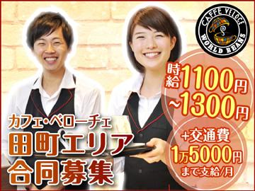 カフェ・ベローチェ 田町エリア合同募集 「15」のアルバイト情報
