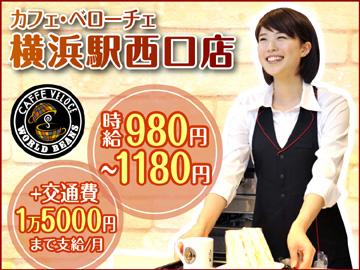 カフェ・ベローチェ 横浜駅西口店のアルバイト情報