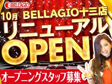 BELLAGIO十三店【10月リニューアルOPEN】のアルバイト情報