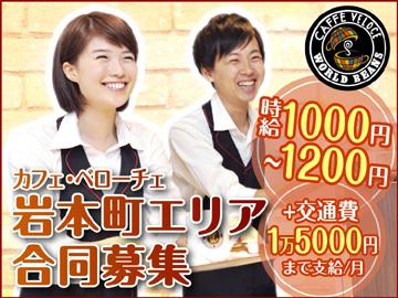 カフェ・ベローチェ 岩本町エリア合同募集 「9」のアルバイト情報