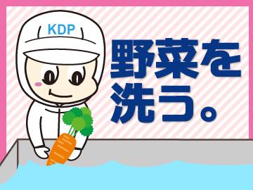 株式会社KDP  ※広告No.170132-04のアルバイト情報