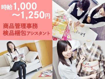 株式会社京都きもの市場のアルバイト情報