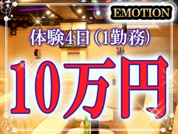 Emotion 〜エモーション〜 のアルバイト情報