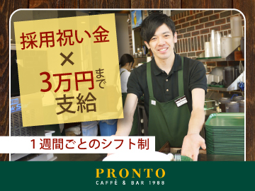 ★PRONTO★(1)ワンザ有明(2)東京ビッグサイト(3)銀座ナインのアルバイト情報