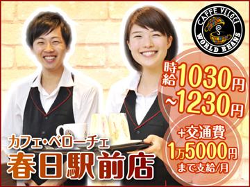 カフェ・ベローチェ 春日駅前店のアルバイト情報