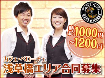 カフェ・ベローチェ 浅草橋エリア合同募集 「6」のアルバイト情報