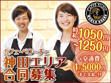 カフェ・ベローチェ 神田エリア合同募集 「5」のアルバイト情報