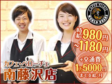 カフェ・ベローチェ 南藤沢店のアルバイト情報