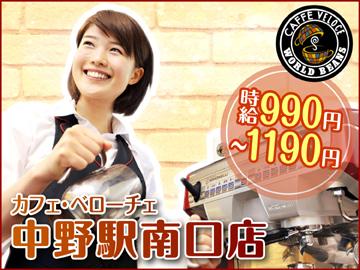カフェ・ベローチェ 中野駅南口店のアルバイト情報