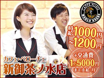 カフェ・ベローチェ 新御茶ノ水店のアルバイト情報