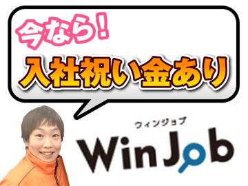 株式会社WinJob(ウィンジョブ)/W30206のアルバイト情報