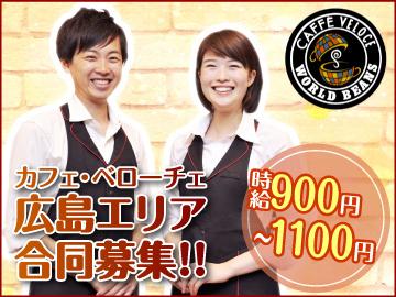 カフェ・ベローチェ 広島エリア合同募集 「19」のアルバイト情報