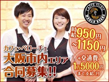 カフェ・ベローチェ 大阪市内エリア合同募集 「18」のアルバイト情報