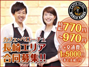 カフェ・ベローチェ 長崎エリア合同募集 「20」のアルバイト情報