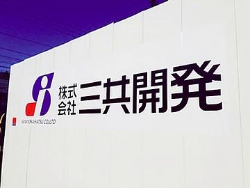 株式会社三共開発のアルバイト情報