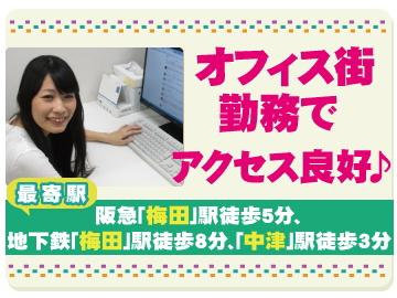 アイテック阪急阪神株式会社のアルバイト情報