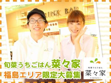 旬菜うちごはん 菜々家*「福島野田店」「朝日店」*のアルバイト情報