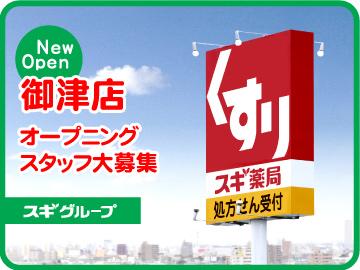 スギ薬局グループ 御津店 ★OPEN★のアルバイト情報