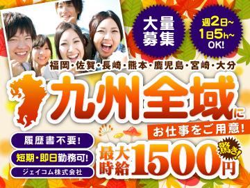 ジェイコム(株)九州支社のアルバイト情報