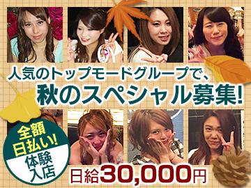 Club TopMode Group ■千葉店 ■津田沼店 ■船橋店 ■小岩店のアルバイト情報