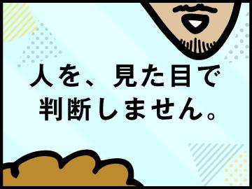 UTエイム株式会社【広告No.T001152】のアルバイト情報