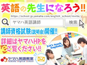 ヤマハ英語教室(株)ヤマハミュージックジャパンのアルバイト情報