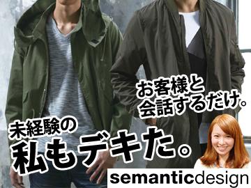 セマンティックデザイン イオンモール神戸北店のアルバイト情報